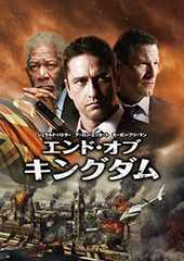 新品DVD/エンド・オブ・キングダム/エンドオブキングダム