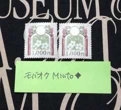 未使用1000円収入印紙(新柄)2枚2000円分◆モバペイ歓迎