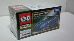 タカラトミーモール限定・トミカプレミアム・ホンダ・S2000・TYPES