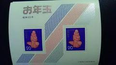 昭和55年お年玉20円切手2枚ミニシート新品未使用品