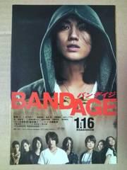 映画「BANDAGE」三つ折りミニチラシ10枚�A 赤西仁 北乃きい 杏