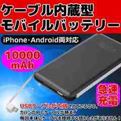 ケーブル内蔵型 10000mAh ポータブルバッテリー iPhone Androi