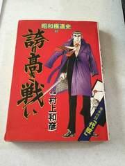昭和極道史21 誇り高き戦い 巻末付録 「代紋」