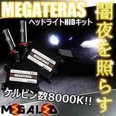 超LED】ラフェスタB30系後期ハロゲン仕様車/ヘッドライトHIDキット/H1/8000K