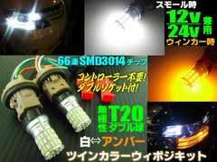 ショートタイプ!12v24v兼用/T20ダブル球付/白⇔黄LEDウィポジ
