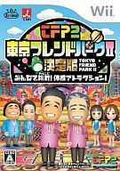 Wiiソフト☆東京フレンドパークII 決定版 みんなで挑戦!体感アトラクション☆