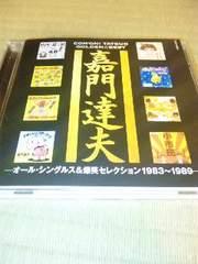 CD:嘉門達夫/ゴールデン☆ベスト 帯なし