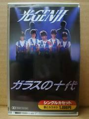 ☆光GENJI/(ガラスの十代)/♪シングルカセット♪