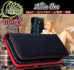 【定形外可】オールインワンモデル ブラックxレッド アイコス+財布+スマホケース 3wayバック