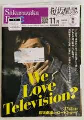 桜坂劇場桜坂ファンクラブ149号/クリックポスト配送可能