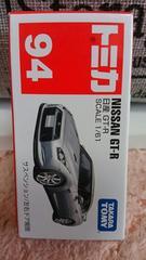 トミカ 旧94 日産スカイライン GT-R  前期型 未開封 新品 販売終了品