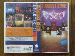 スターダスト・レビュー ライブビデオ VHS「STARTIC '94」中古!