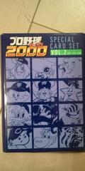 2000 カルビー 非売品 カードセット