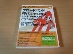 CD「ブロードバンド時代に、中小企業は〜」ダントツ75神田昌典★