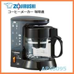 送料無料 新品 象印 浄水機能付 コーヒーメーカー EC-TC40
