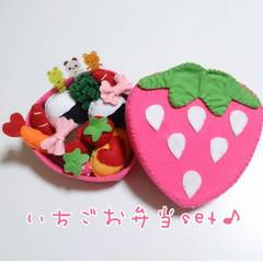 フェルトままごと☆ボリュームたっぷり苺お弁当セット