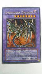 遊戯王/鎧黒竜サイバー・ダーク・ドラゴン/ウルトラ/1st