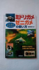 ☆ミドリガメ、ゼニガメの飼い方/中古本