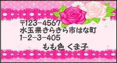 差出人シール*ピンク薔薇とレース24枚
