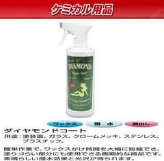 【新ダイヤモンドコート】シャンプーと撥水ワックス&光沢効果