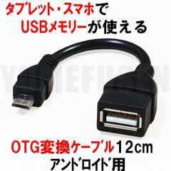アンドロイドスマホやタブレット〇USBメモリーが使えるマイクロUSB-USB変換OTGケーブル