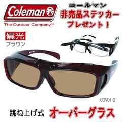 【送料無料】メガネの上から コールマン 偏光オーバーグラス/1-2