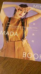 今田美桜男性ファッション雑誌からの切り抜き