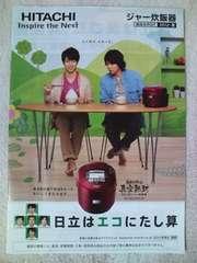�A「日立はエコにたし算」嵐 櫻井翔 松本潤 松潤 1冊 炊飯器