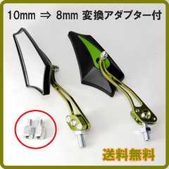 五角形 サイドミラー モスグリーン 変換アダプター バックミラー