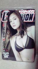 筧美和子×ヤングチャンピオン抽選非売品!クオカード!当選品。