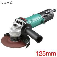 新品 【リョービ】ディスクグラインダー G-1260P [24149]