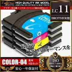 ■ブラザー BROTHER LC11-4PK 4色パック 互換インク