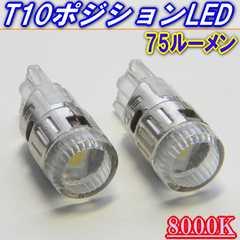 T10LEDウェッジ球8000K★RS41★ポジションやナンバー灯★120°照