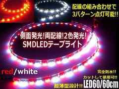 側面発光SMDLEDテープライト両配線60cm白赤