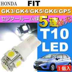 フィット ルームランプ T10 LEDバルブ 5連 ホワイト 1個 as02