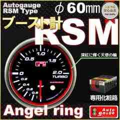 オートゲージブースト計RSMタイプφ60mmエンジェルリング/RSM60