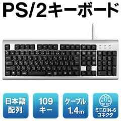 標準日本語配列/109キー PS/2 スタンダードキーボード
