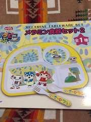 新品 ガラピコぷ〜メラミン食器セット
