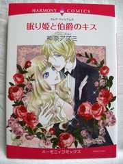 *神奈アズミ/眠り姫と伯爵のキス