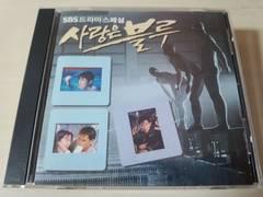 韓国ドラマサントラCD「愛はブルー」SBS水泳ドラマOST★