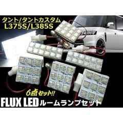 送料無料!タント・タントカスタム/L375-L385白色LEDルームランプ