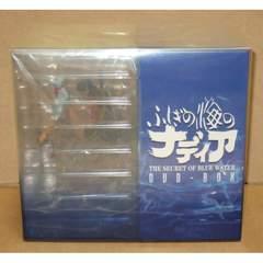 未使用 ふしぎの海のナディア DVD-BOX
