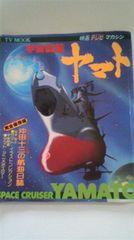 宇宙戦艦ヤマト 映画テレビマガジン