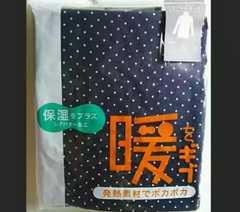 送料無料 新品未使用◆極暖防寒インナーヒートテック系ユニクロ似のSM150最安値