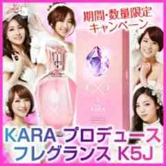 【K5J】KARAオリジナルフレグランス/香水★日本限定*メイキングDVD付