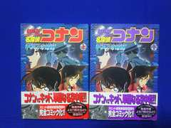 中古 劇場版 コミック 名探偵コナン 銀翼の奇術師 上下巻 全初版 帯付