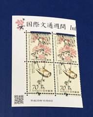 H29. 国際文通週間★しだれ桜に小鳥★70円切手×4枚★未使用