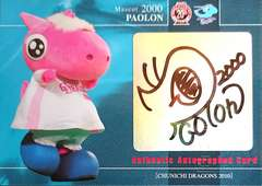 BBM.2010.中日ドラゴンズ パオロン・直筆サインカード  /60