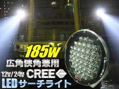 12V24V兼用185W!CREE製LEDサーチライト/作業灯/投光器/集魚灯に!