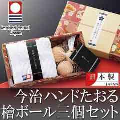 2個【今治タオル&天然ヒノキ製ボール3個組】日本製 ギフト